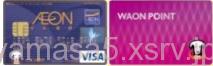 イオン,お客様感謝デー,対応カード,いつ,5%OFF,WAON