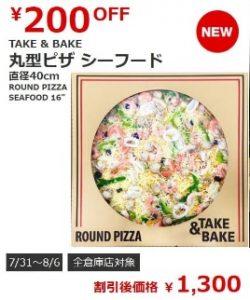 コストコシーフードピザ