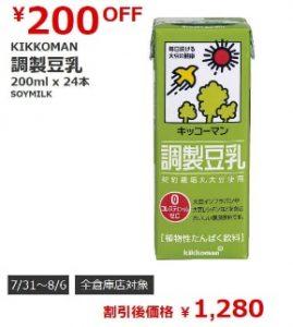 コストコ豆乳セール