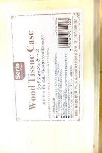 セリア木製ティッシュケース1