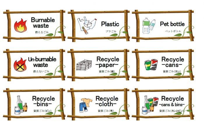 ラベルシール 無料素材  自由ダウンロード ゴミ分別