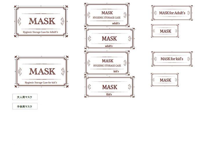 マスクケース ホワイト化 無料素材 ラベルシール