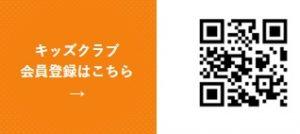 ブロンコビリー キッズクラブ 登録方法 QRコード メール