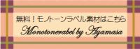 無料モノトーンラベルダウンロードブログ