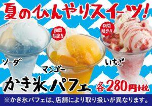 スシロー 夏メニュー 限定 かき氷パフェ