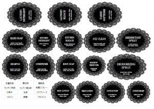 無料ダウンロード可能 配布 レース 黒 ブラック 美しい モノトーンラベル