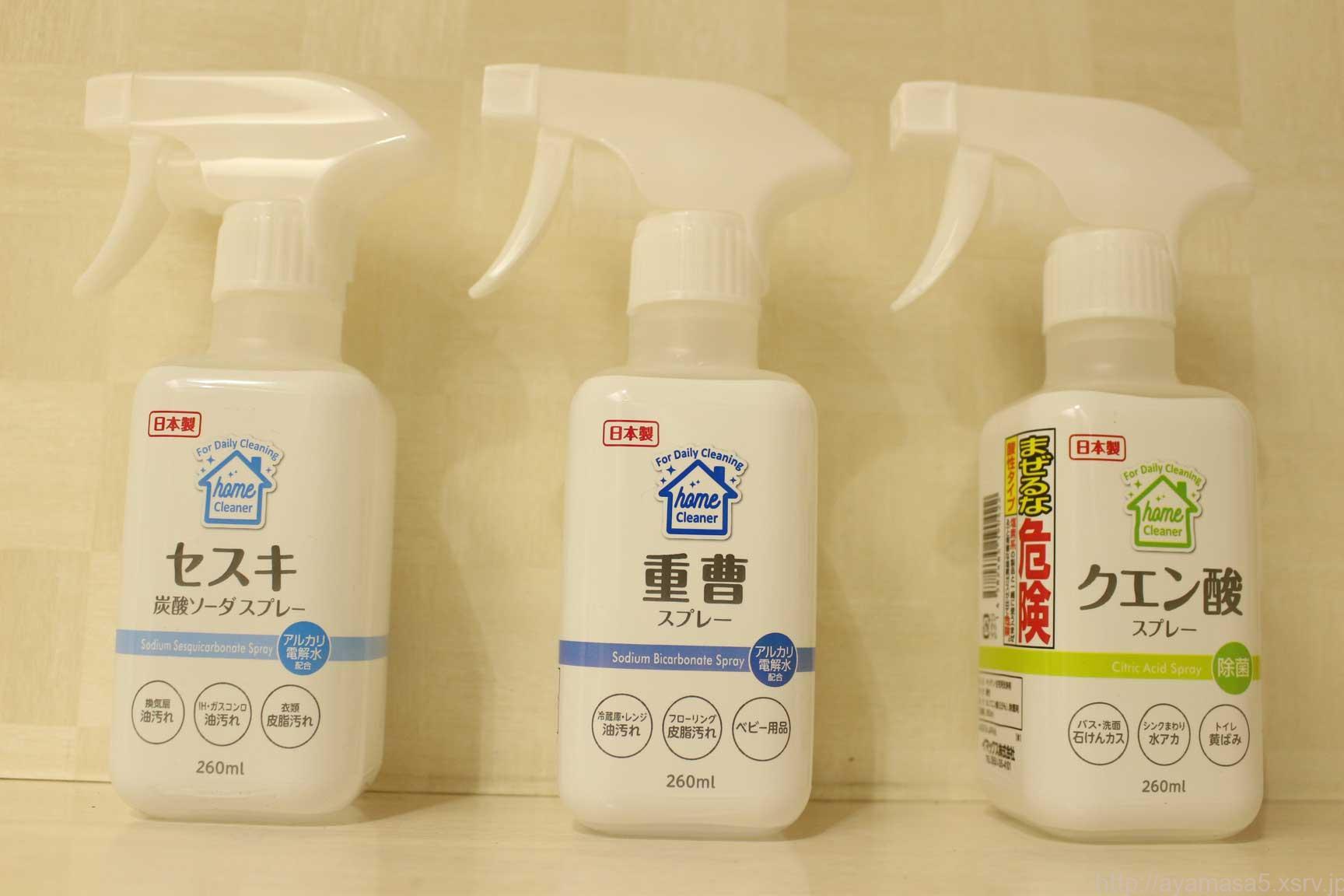 クエン酸,ホワイトボトル化,モノトーンボトル,無料,方法,簡単,100均