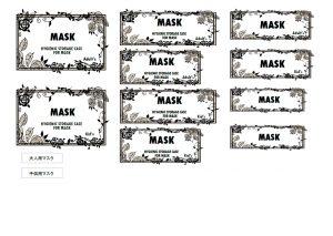 マスク,モノトーンラベル,無料,ガーリー,花,バラ,薔薇,インテリア,おしゃれ,北欧,スタイル,無料素材