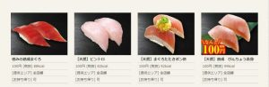 くら寿司,まぐろ,ネタ,厚み,コスパ,味