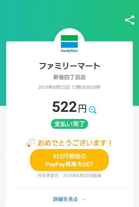 PayPay,ペイペイ,比較,やり方