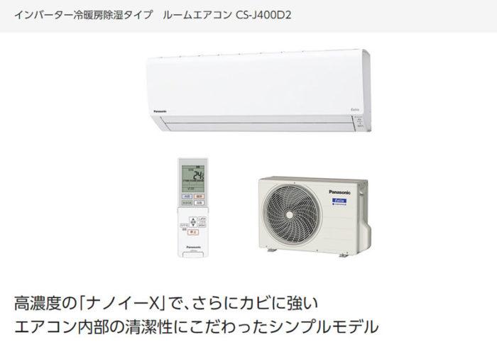 エアコン,パナソニック,Panasonic,ナノイー,カビ予防,高性能