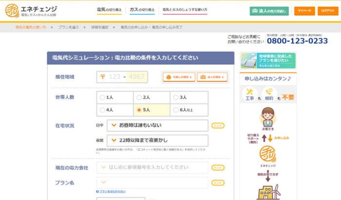 最安値,電気代,比較,一括,サイト,電気,東京電力,比べる,乗り換え,キャッシュバック