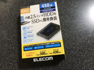 バイオ,VAIO,VPCL138,換装,SSD,速く