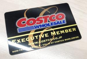 エグゼクティブ,会員,いくら,得,お買い物,コストコ