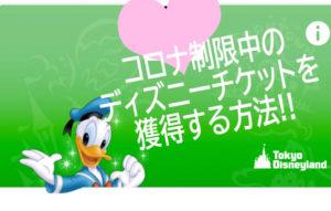 チケット,シー,ランド,ディズニー,東京,tokyo