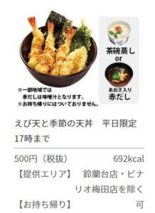 GoToEAT,イート,くら寿司,Eパーク,予約,天丼,お得